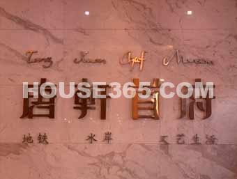 唐轩首府:高层产品在售 紧邻积家商圈