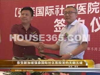 恭贺新加坡强森国际社区医院签约天朗五珑