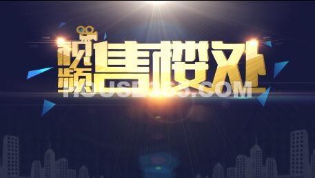 中冶锦绣天玺视频图