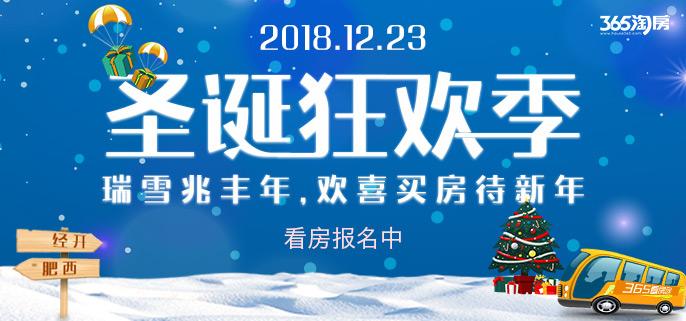 【圣诞狂欢季】11.23西南线看房团来了!