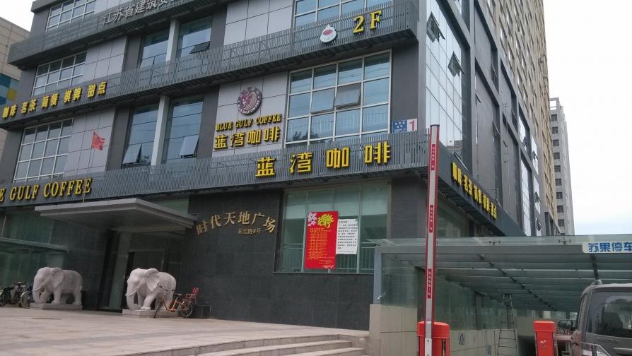 鼓楼区龙江时代天地广场550.00㎡精装0室0厅