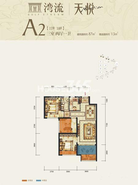 湾流17#、18#楼A2户型三室两厅一卫87�O
