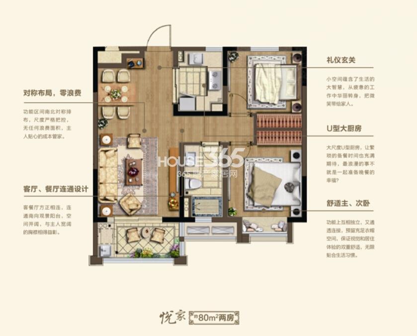 中海万锦熙岸二期标准层80平方米户型图