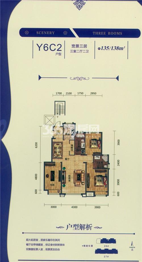Y6C2户型 三室两厅两卫135-138㎡