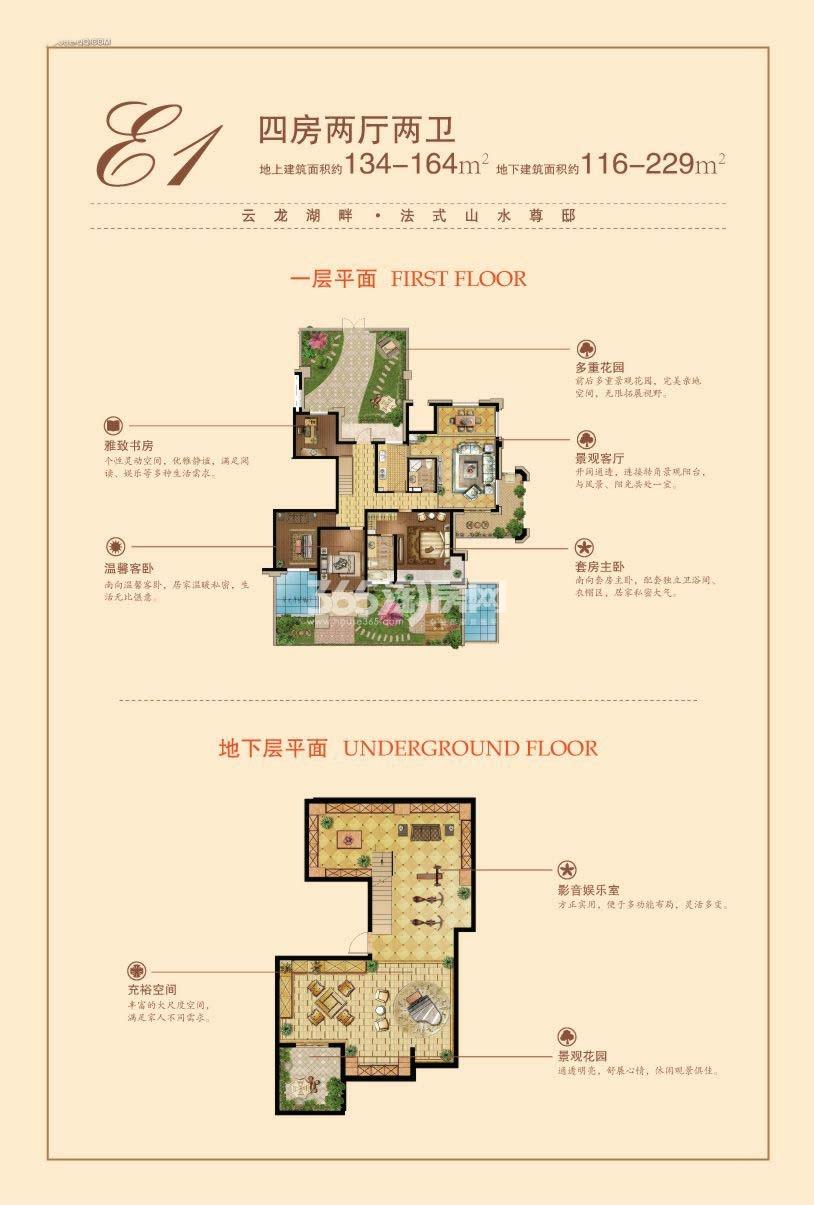E1四房两厅两卫户型图