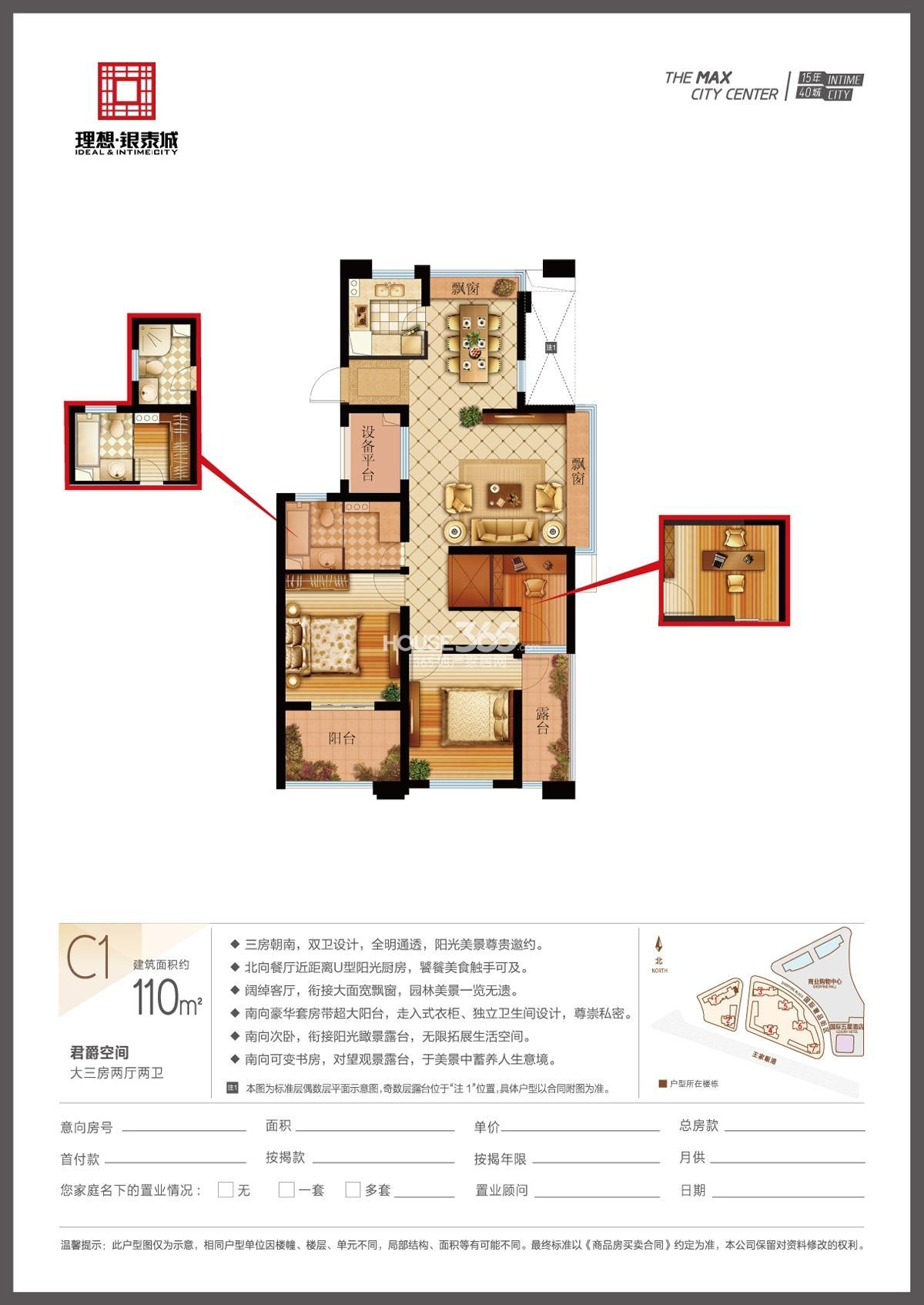 理想银泰城1号楼C1户型110方大三房两厅两卫户型图
