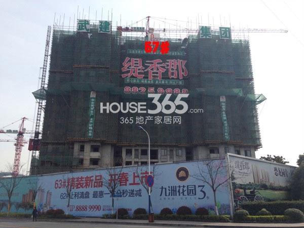 九洲花园缇香郡57#工程进度(2015.3)