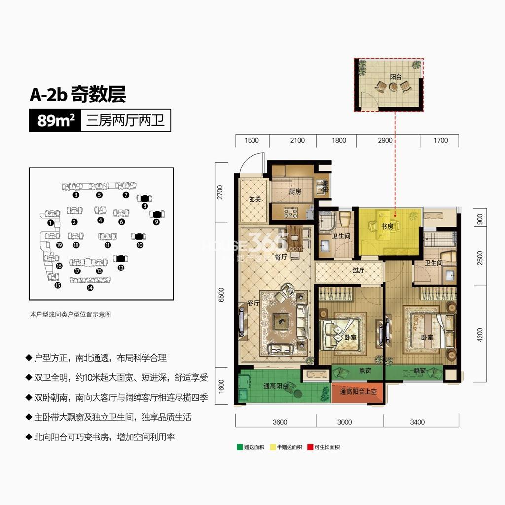 德信大家钱江府A-2b户型奇数层89方 (8-10、12号楼)