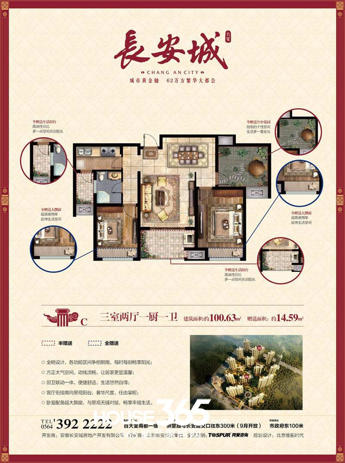 长安城1#C户型图
