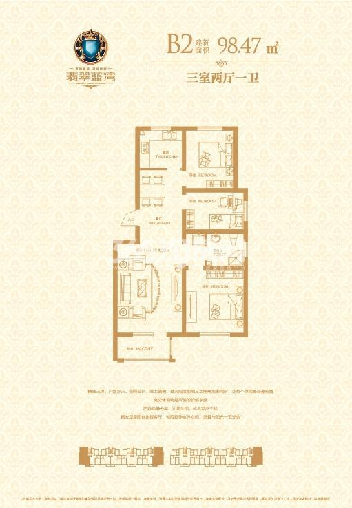 B2户型:3室2厅1卫 约98.47平米