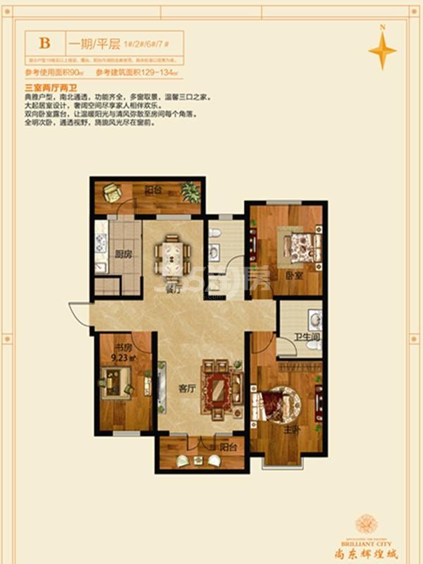 一期B户型 3室2厅2卫 参考建筑面积139平方米