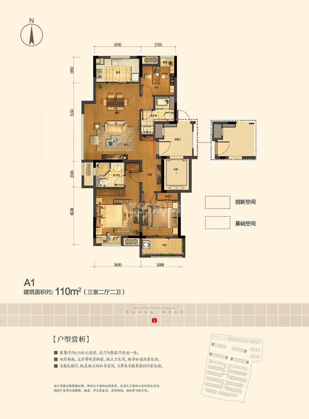 万科坤和玉泉7、8、11、12号楼A1户型110方