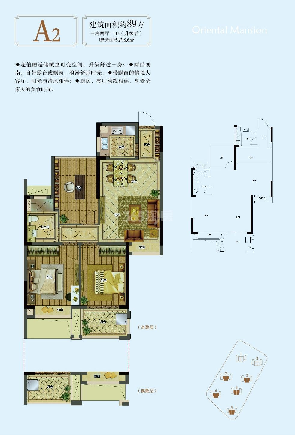 淮矿东元府A2户型图 89方(3-7号楼)