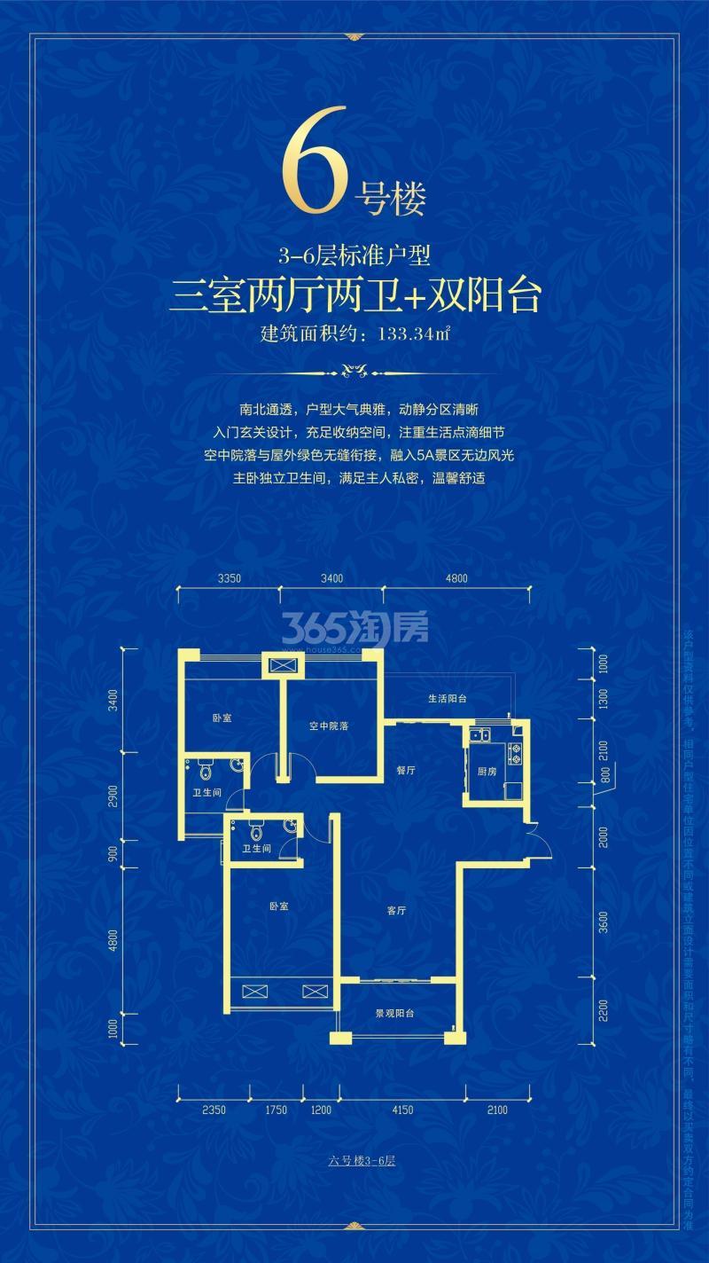悠然蓝溪6#楼 3-6层标准户型 三室两厅两卫双阳台