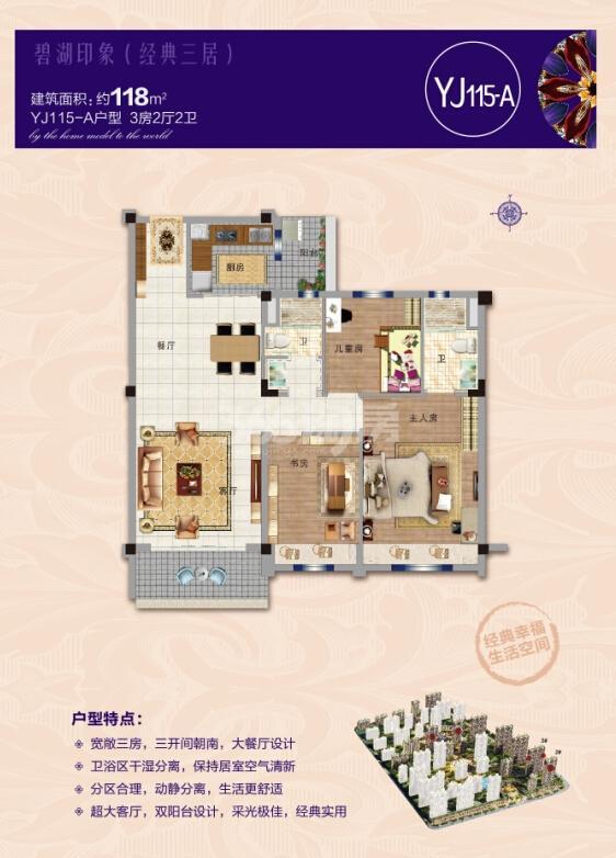 碧桂园世纪城邦YJ115-A户型图118㎡