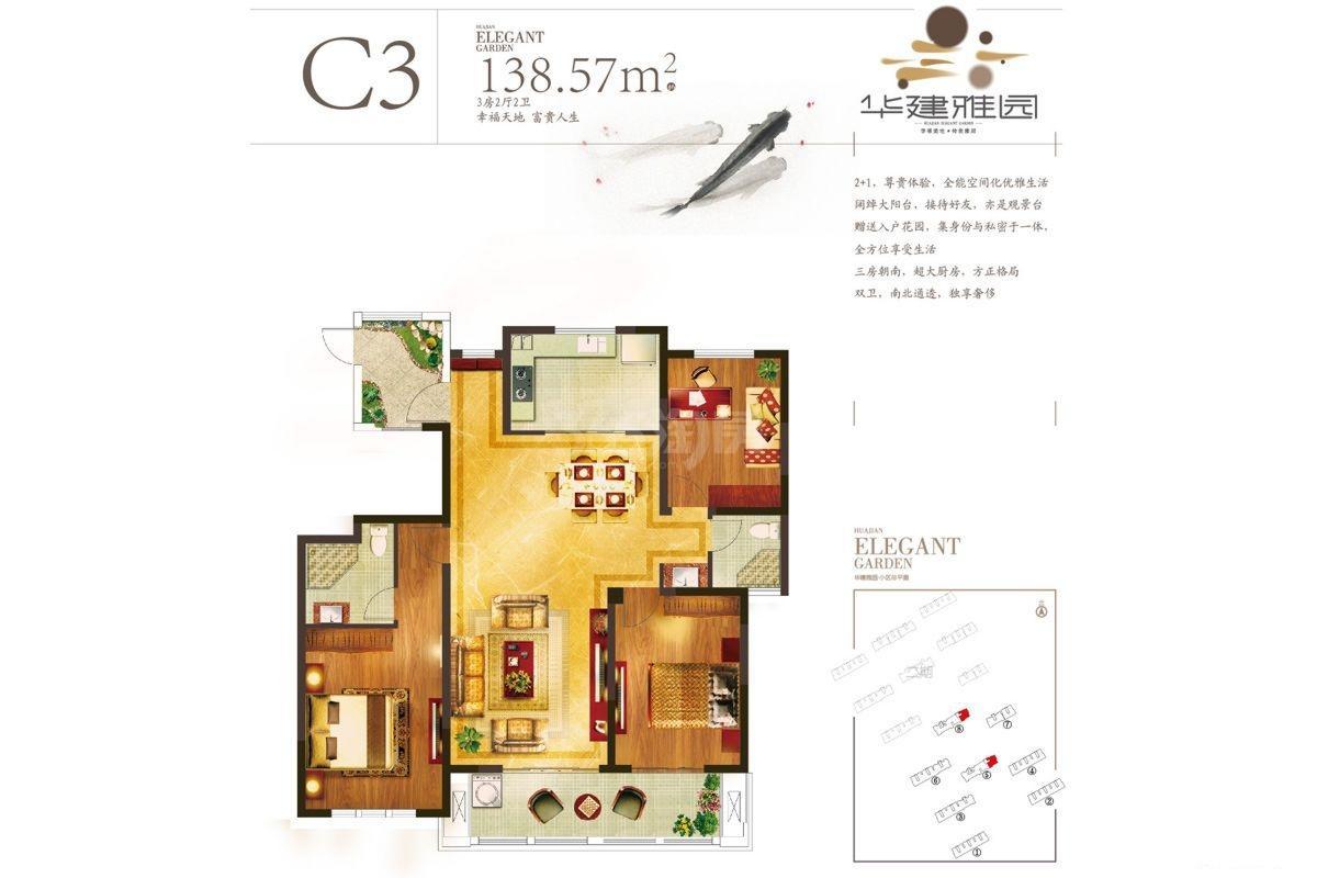 户型图C3-3房2厅2卫-138.57㎡