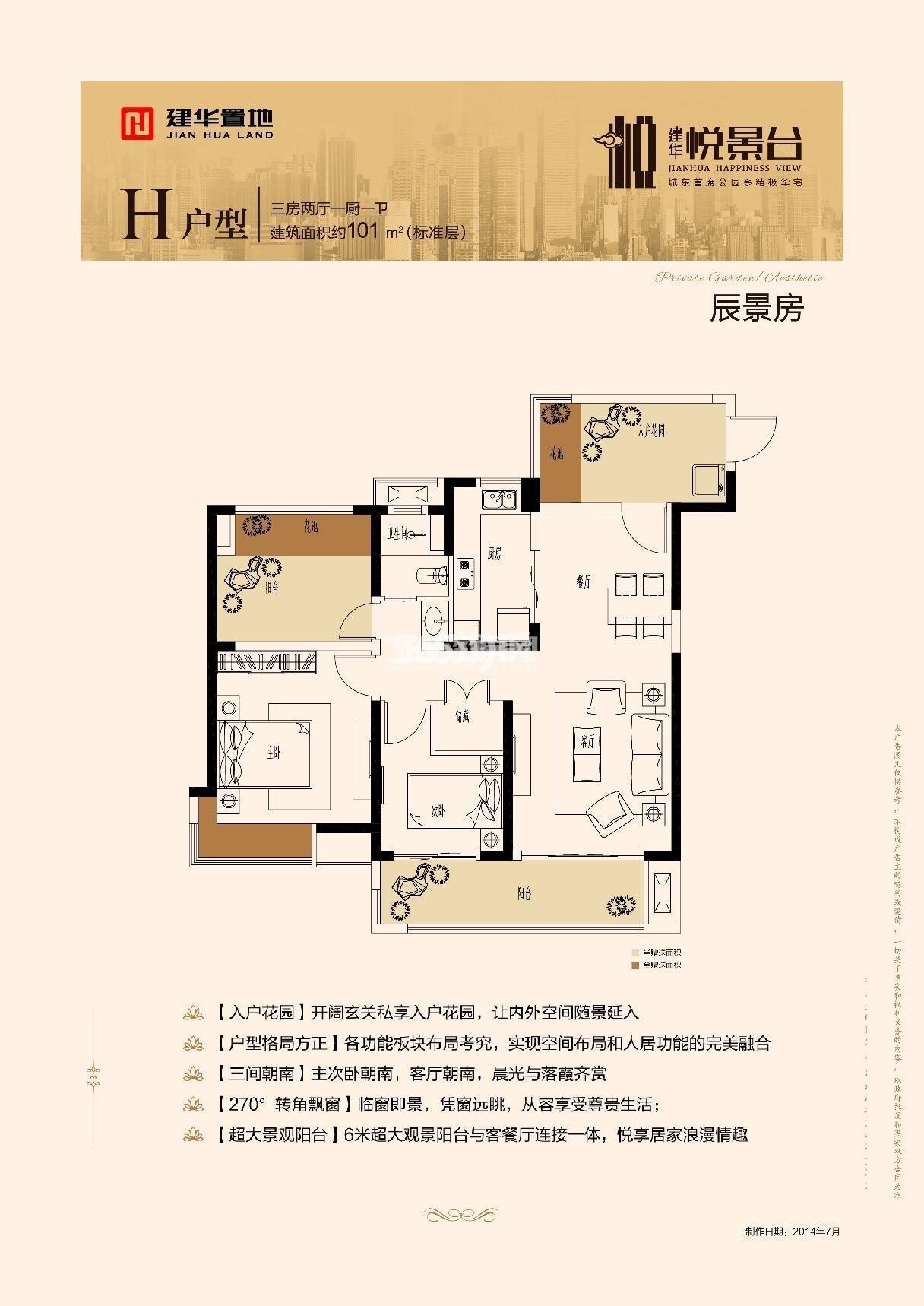 悦景台101㎡户型图