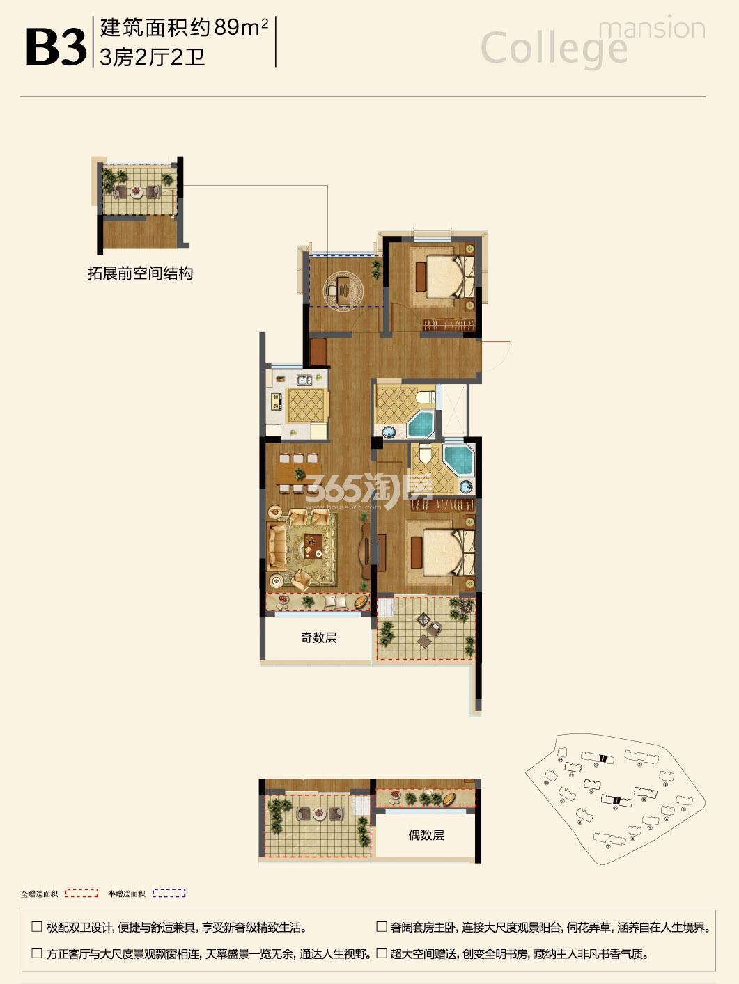 融信学院府项目13、15号楼中间套 B3户型 89㎡