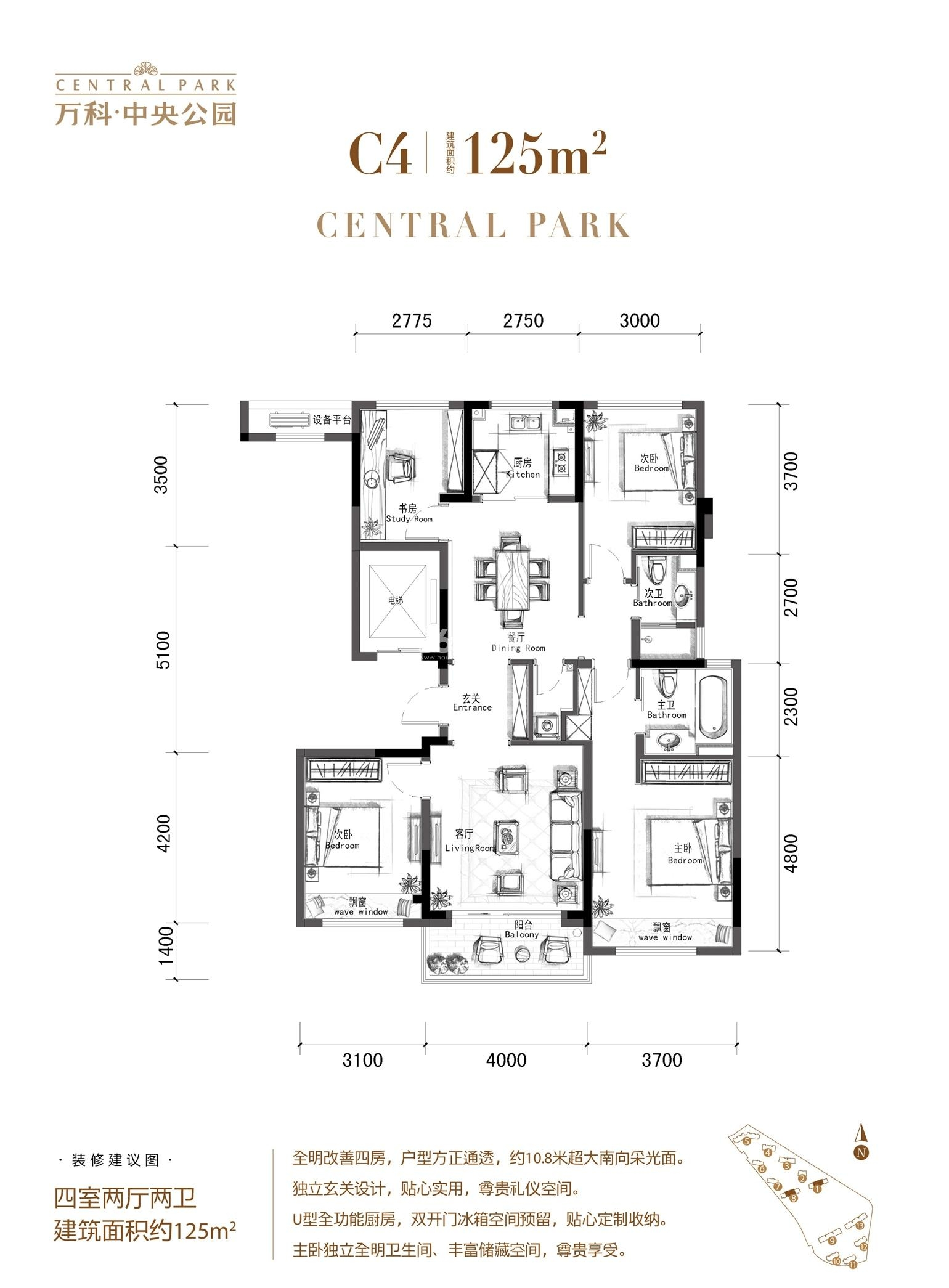 万科中央公园C4户型图125方(1、2、8、9、13号楼)