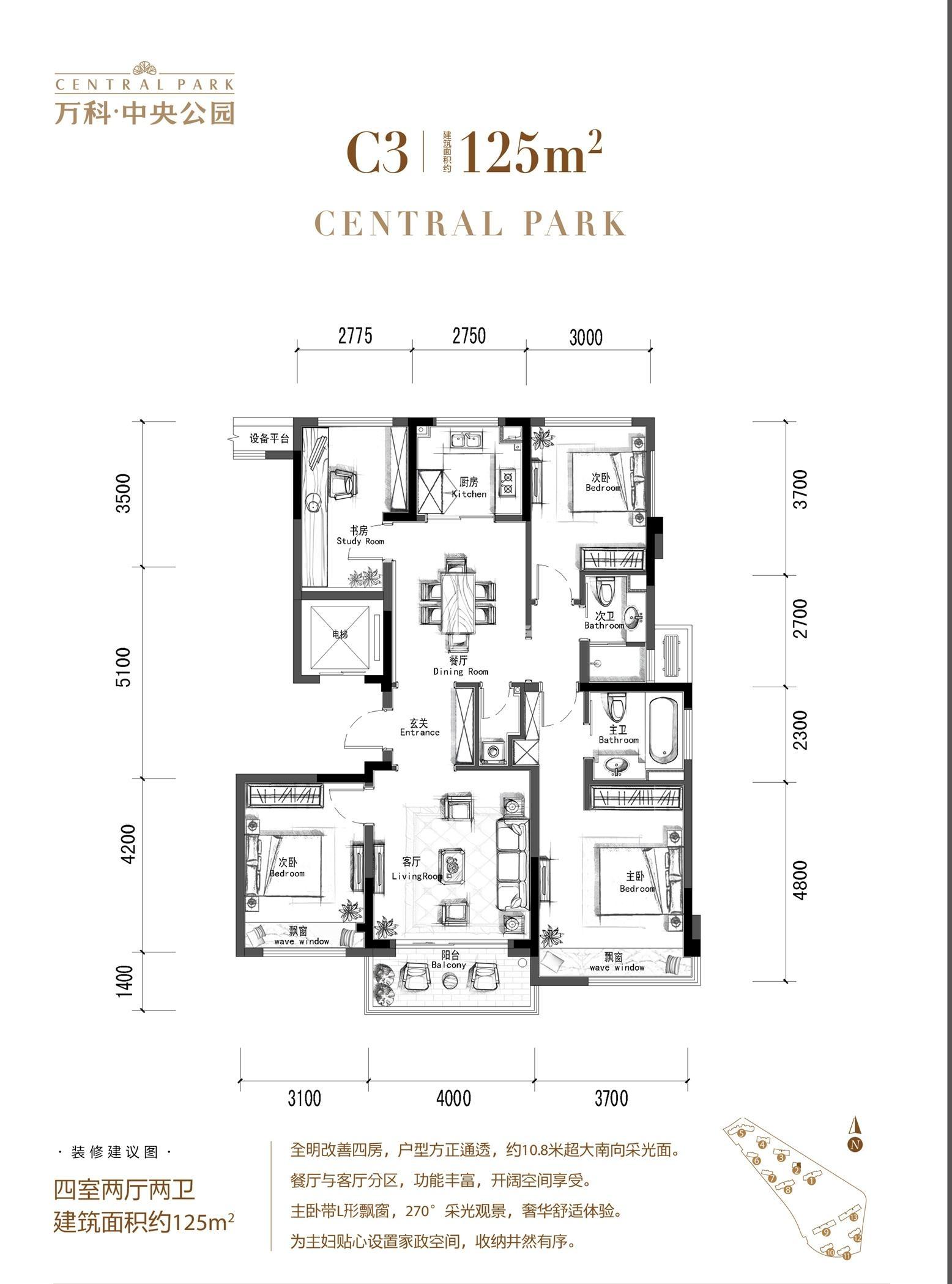 万科中央公园C3户型图125方(1、2、8、9、13号楼)