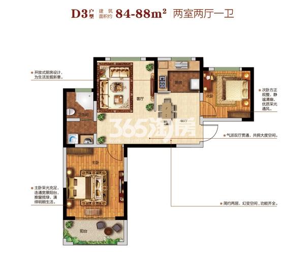 D3户型84-88㎡两室两厅一卫