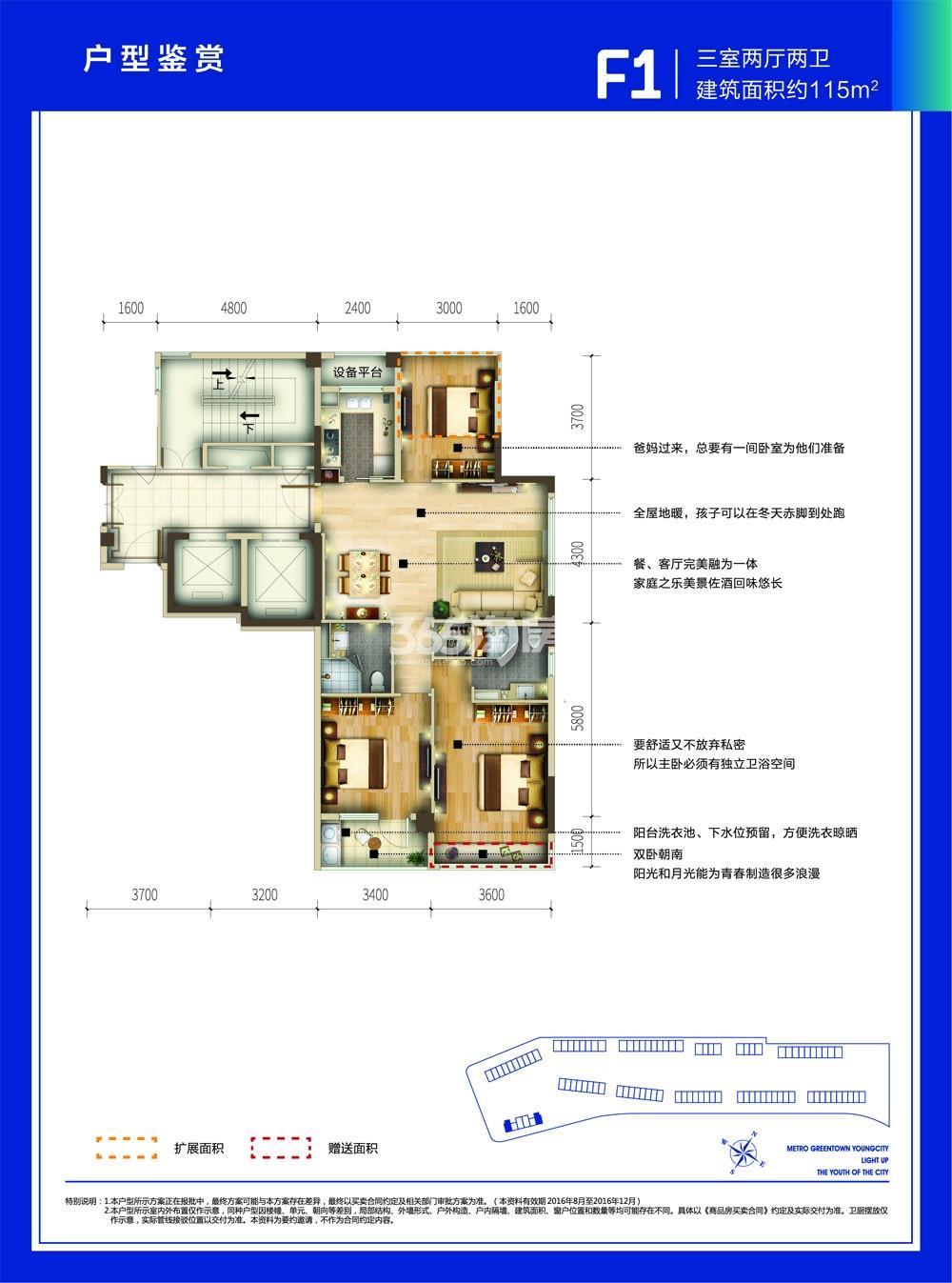 地铁绿城杨柳郡三期F1户型115方 M4#