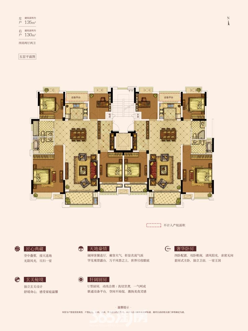 花山堡墅洋房五层户型图