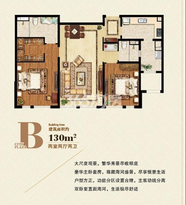 B户型 130平米两室两厅一卫