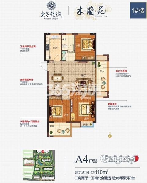 东方龙城木兰苑1#楼A4户型