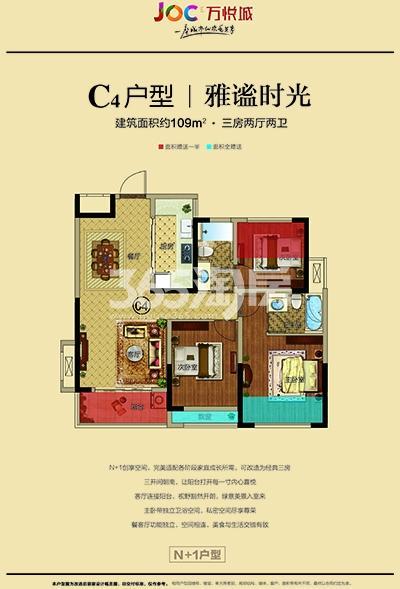 万悦城C4户型109㎡(20161009)