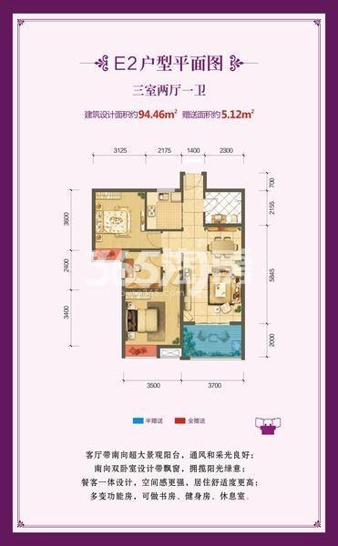 春晓华苑E2户型三室两厅一卫94.46平米