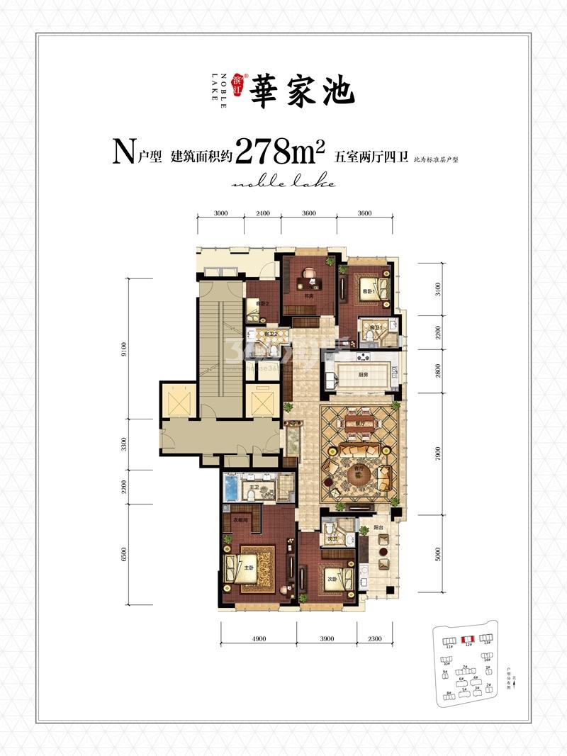 滨江华家池N户型图278方边套(11、12、13号楼)