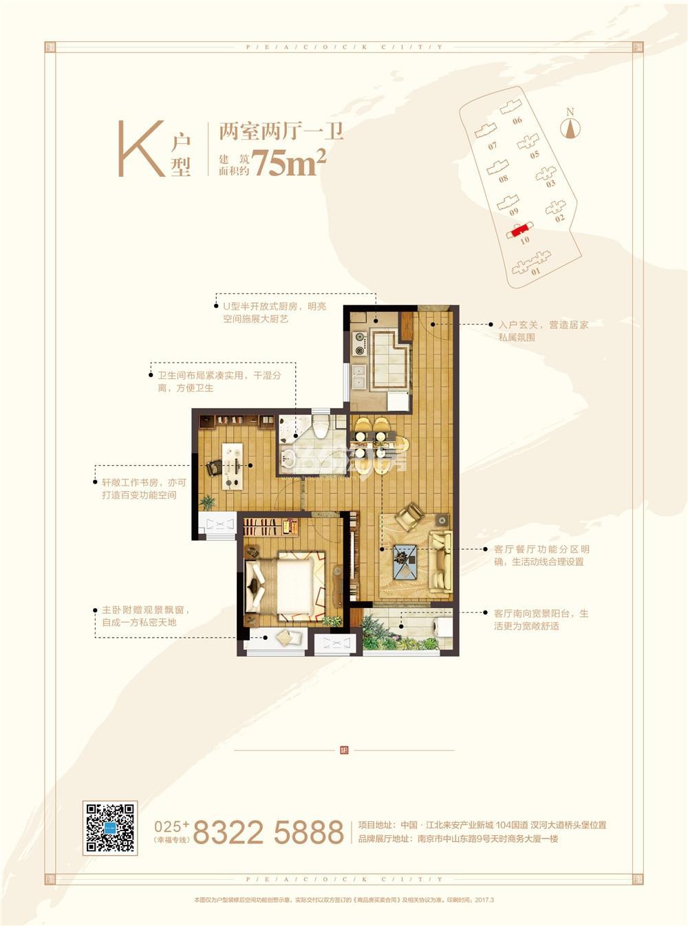 新江北孔雀城二期高层K户型图