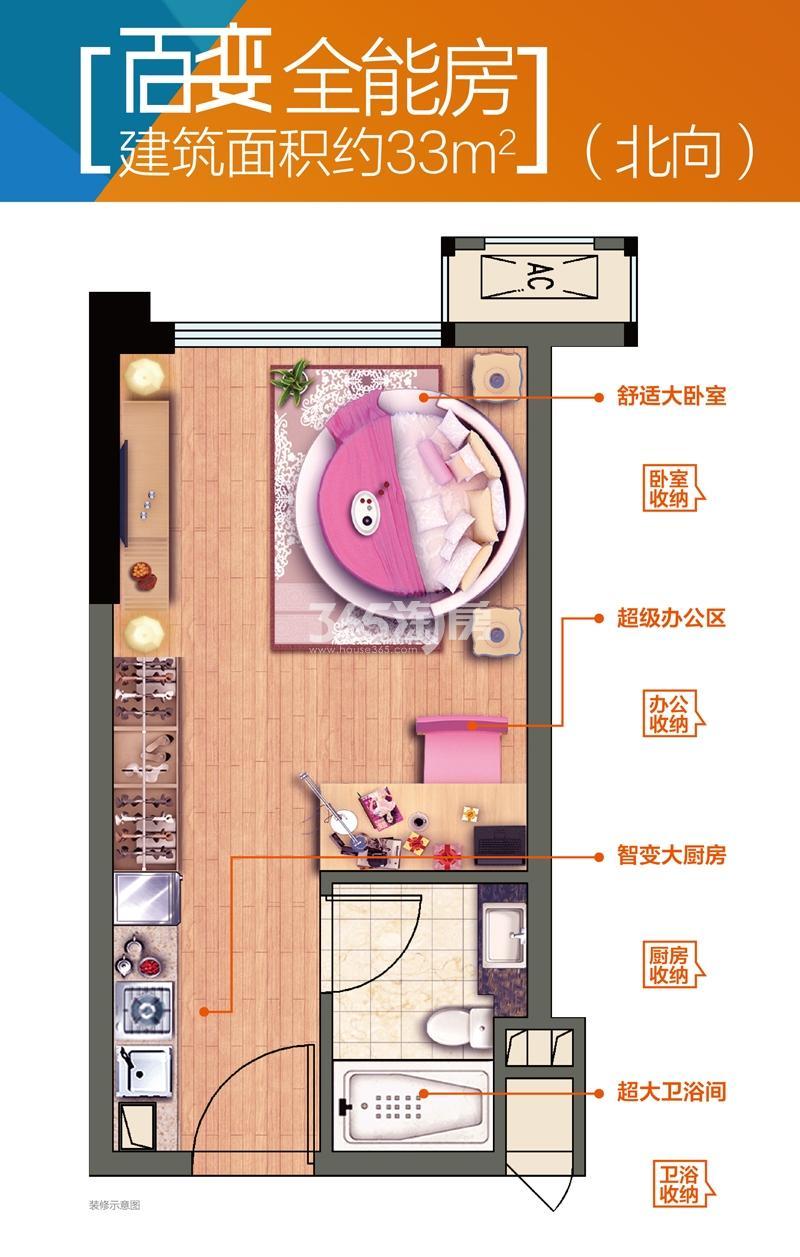 红星大都汇约33平SOHO公寓户型图