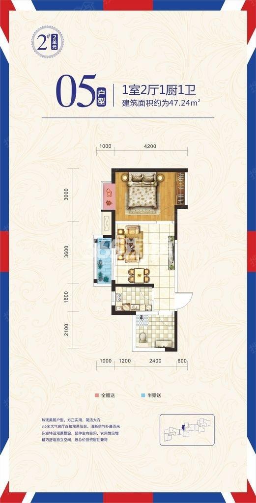 天伦佐治公馆2#楼2单元05户型1室2厅1卫1厨47.24㎡