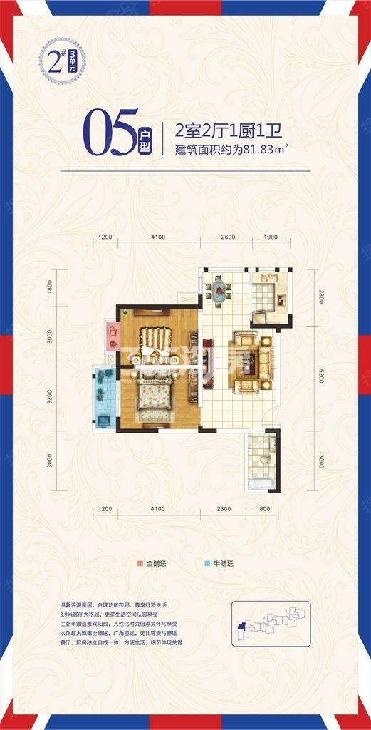天伦佐治公馆2#楼3单元05户型2室2厅1卫1厨81.83㎡