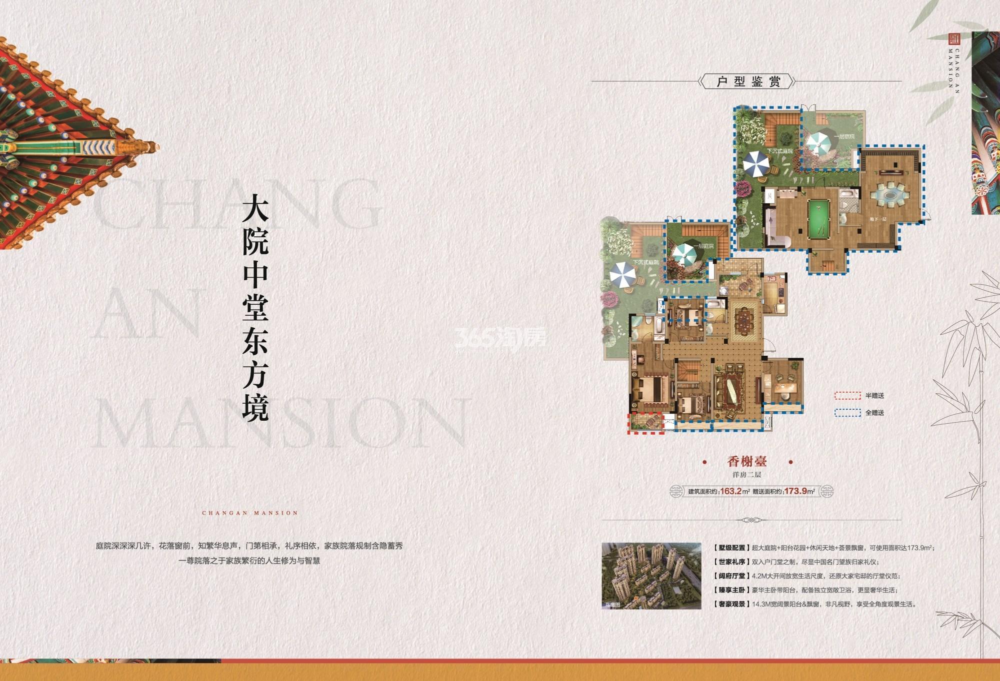长安城·如院项目香榭臺洋房二层户型163.2平米户型图