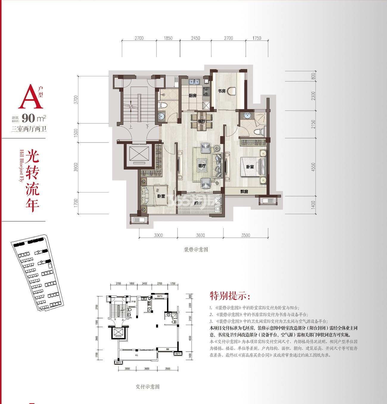 吉翔·澜山公馆户型图