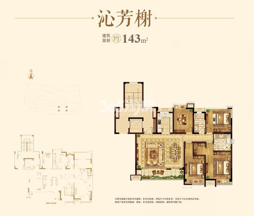 蓝光雍锦园洋房143平沁芳榭户型图