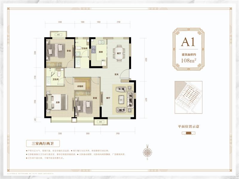A1户型108平米三室两厅两卫