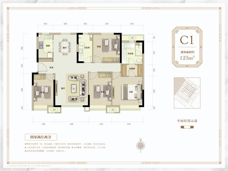 C1户型123平米四室两厅两卫