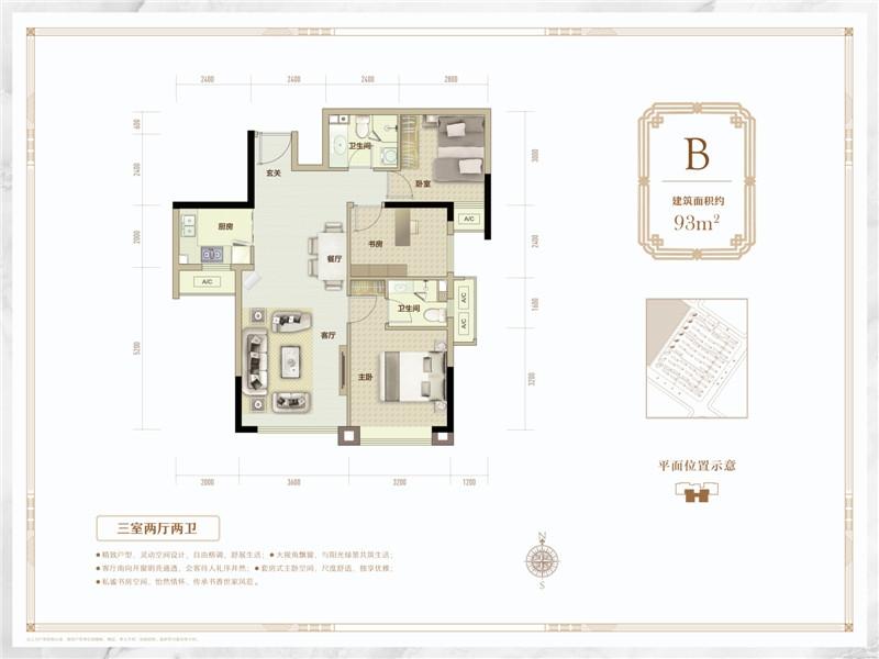 B户型93平米三室两厅两卫