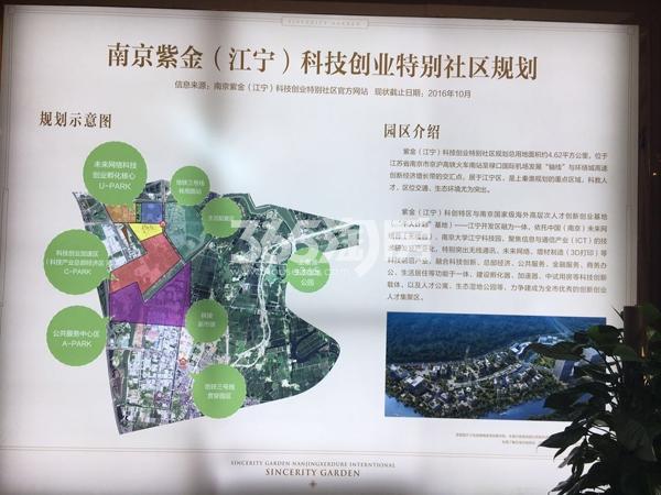 翠屏诚园实景图(6.14)