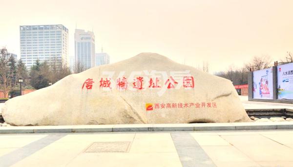 保利天悦周边配套唐城墙遗址公园(2017.7)