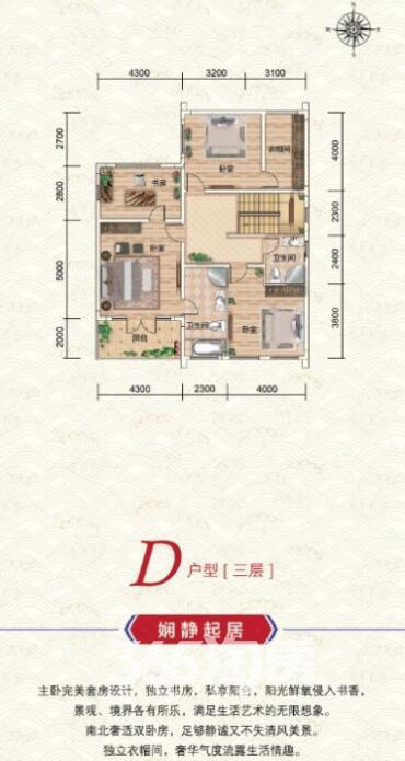 中国院子万振紫蓬湾D户型三层