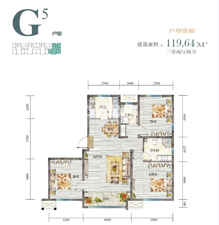 119平米三室