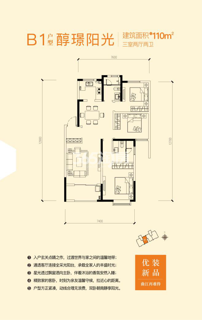 阳光城丽兹公馆B1户型三室两厅两卫110㎡
