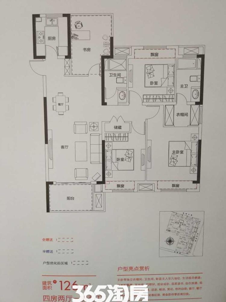 禹洲中央城户型图