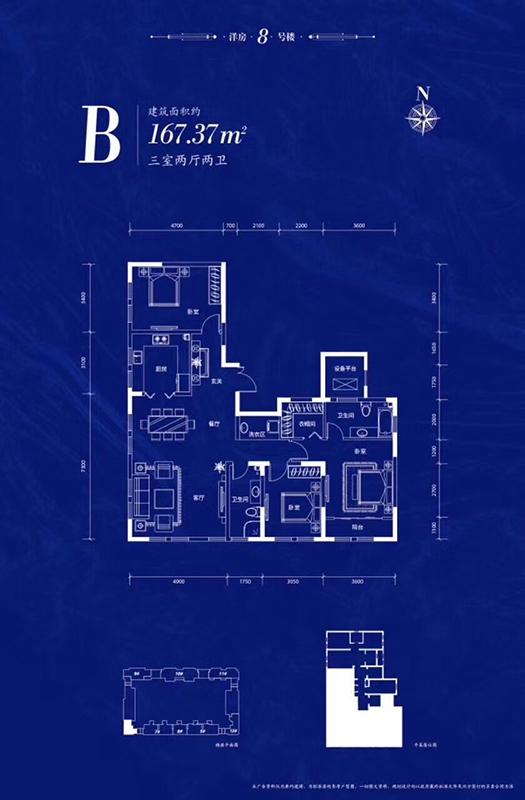 洋房B户型 167平米 3室2厅2卫