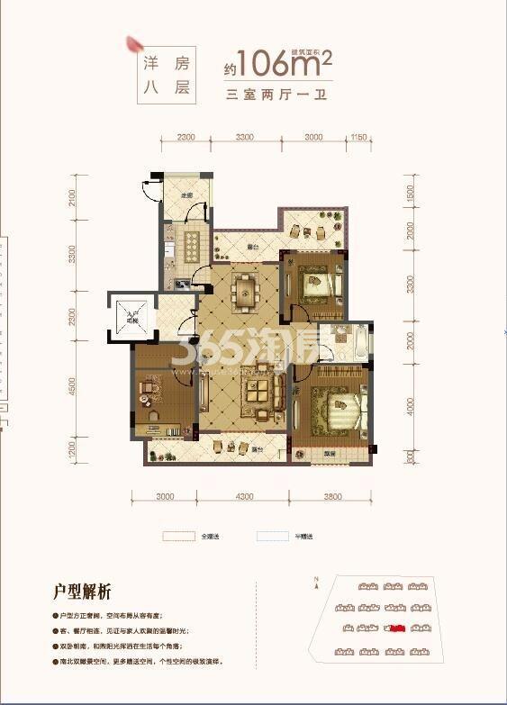 6#洋房8层 三室二厅一卫 106㎡